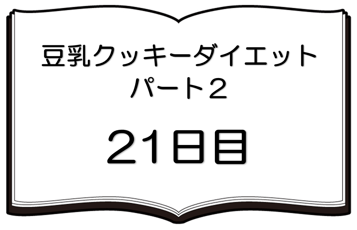 soy-2nd-day21