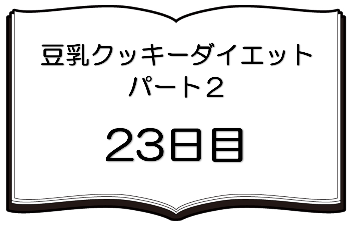 soy-2nd-day23